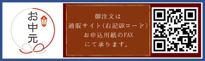 AKASAKA Tan伍のお中元